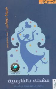 تحميل كتاب كتاب مضحك بالفارسية (مذكرات إيرانية نشأت في أمريكا) - فردوس دوماس لـِ: فردوس دوماس