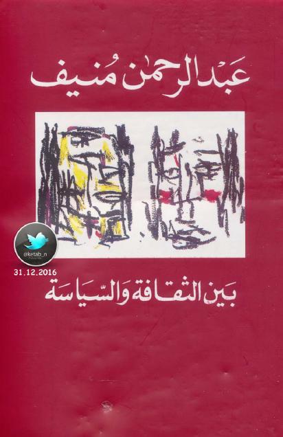 صورة كتاب بين الثقافة والسياسة – عبد الرحمن منيف