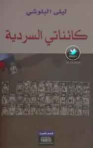 تحميل كتاب كتاب كائناتي السردية - ليلى البلوشي لـِ: ليلى البلوشي