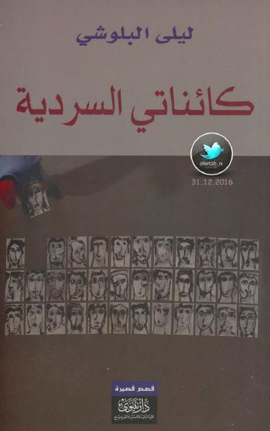 Photo of كتاب كائناتي السردية – ليلى البلوشي