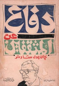 تحميل كتاب كتاب دفاع عن المثقفين - سارتر لـِ: سارتر