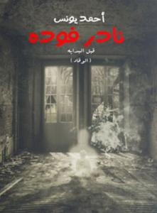 تحميل كتاب رواية نادر فودة قبل البداية (الوقاد) - أحمد يونس لـِ: أحمد يونس