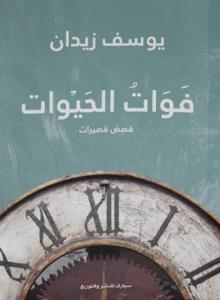تحميل كتاب كتاب فوات الحيوات - يوسف زيدان لـِ: يوسف زيدان