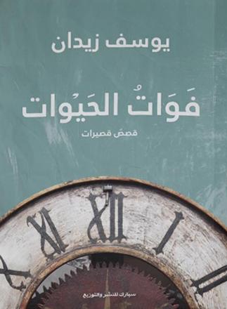 صورة كتاب فوات الحيوات – يوسف زيدان