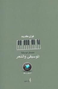 تحميل كتاب كتاب الموسيقى والشعر - فوزي كريم لـِ: فوزي كريم