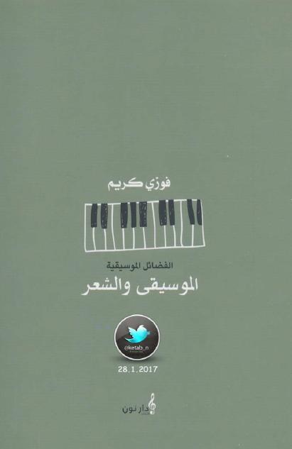 صورة كتاب الموسيقى والشعر – فوزي كريم