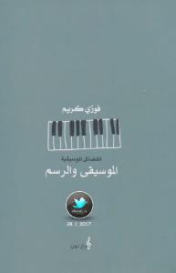 تحميل كتاب كتاب الموسيقى والرسم - فوزي كريم لـِ: فوزي كريم