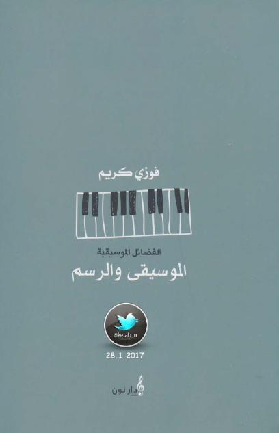 صورة كتاب الموسيقى والرسم – فوزي كريم