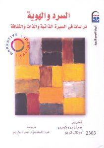 تحميل كتاب كتاب السرد والهوية (دراسات فى السيرة الذاتية والذات والثقافة) - جينز بروكميير لـِ: جينز بروكميير
