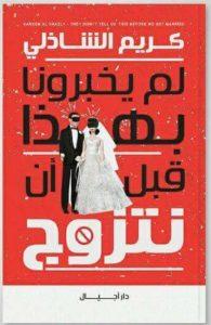 تحميل كتاب كتاب لم يخبرونا بهذا قبل أن نتزوج - كريم الشاذلي لـِ: كريم الشاذلي