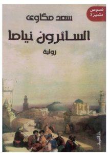 تحميل كتاب رواية السائرون نياما - سعد مكاوي لـِ: سعد مكاوي