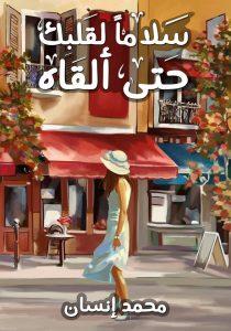 تحميل كتاب ديوان سلاماً لقلبك حتى ألقاه - محمد إنسان لـِ: محمد إنسان