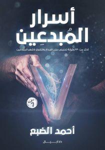 تحميل كتاب كتاب أسرار المبدعين - أحمد الضبع لـِ: أحمد الضبع