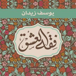 تحميل كتاب كتاب فقه العشق - يوسف زيدان لـِ: يوسف زيدان