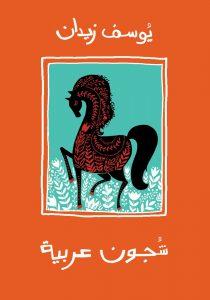 تحميل كتاب كتاب شجون عربية - يوسف زيدان لـِ: يوسف زيدان