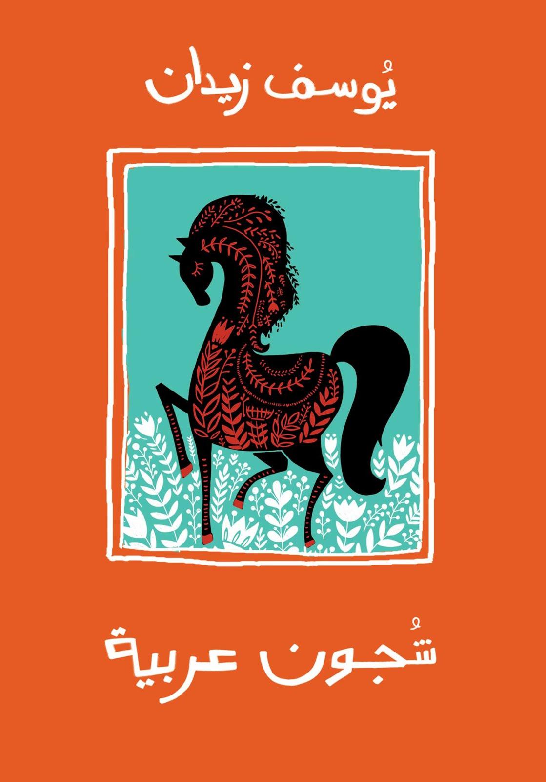 صورة كتاب شجون عربية – يوسف زيدان