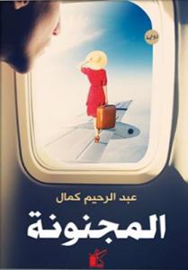 تحميل كتاب رواية المجنونة - عبد الرحيم كمال لـِ: عبد الرحيم كمال