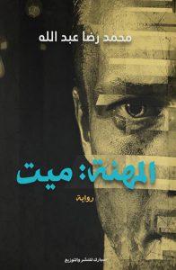 تحميل كتاب رواية المهنة ميت - محمد رضا عبدالله لـِ: محمد رضا عبدالله