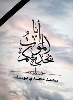 صورة رواية أنا الموت يحدثكم – محمد مجدي يوسف