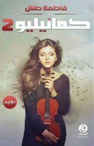 تحميل كتاب رواية كمانيليو 2 - فاطمة طلال لـِ: فاطمة طلال