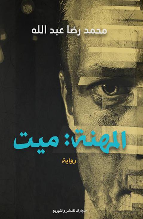صورة رواية المهنة ميت – محمد رضا عبدالله