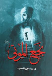 تحميل كتاب رواية نجع الموتى - حسين السيد لـِ: حسين السيد