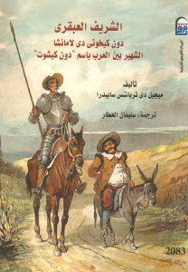 تحميل كتاب رواية الشريف العبقري دون كيخوتى - ميجيل دى ثربانتس (مجلدان) الثاني لـِ: ميجيل دى ثربانتس