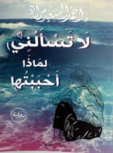 تحميل كتاب رواية لا تسألني لماذا أحببتها - أحمد السعيد مراد لـِ: أحمد السعيد مراد