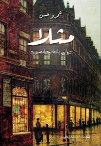 تحميل كتاب ديوان مثلا - عمرو حسن لـِ: عمرو حسن