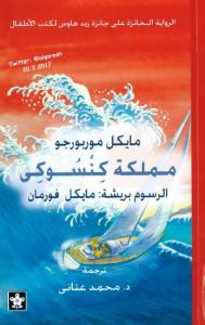 تحميل كتاب رواية مملكة كنسوكي - مايكل موربورجو لـِ: مايكل موربورجو