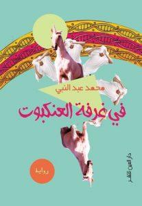 تحميل كتاب رواية في غرفة العنكبوت - محمد عبد النبي لـِ: محمد عبد النبي