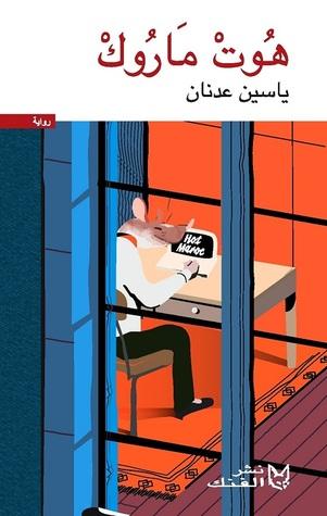 صورة رواية هوت ماروك – ياسين عدنان