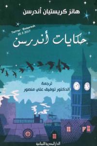 تحميل كتاب كتاب حكايات أندرسن - هانز كريستيان أندرسن للمؤلف: هانز كريستيان أندرسن