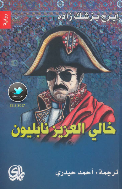 صورة رواية خالي العزيز نابليون – إيرج بزشك زاده