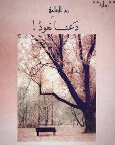تحميل كتاب رواية دعنا نعود - ريم الرفاعي لـِ: ريم الرفاعي