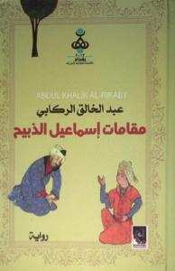 تحميل كتاب رواية مقامات إسماعيل الذبيح - عبد الخالق الركابي لـِ: عبد الخالق الركابي