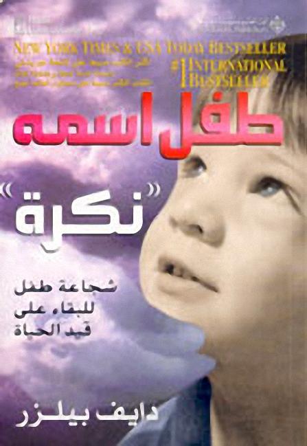 صورة رواية طفل اسمه نكرة – دايف بيلزر