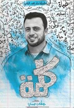 صورة كتاب كلمة – مصطفى حسني