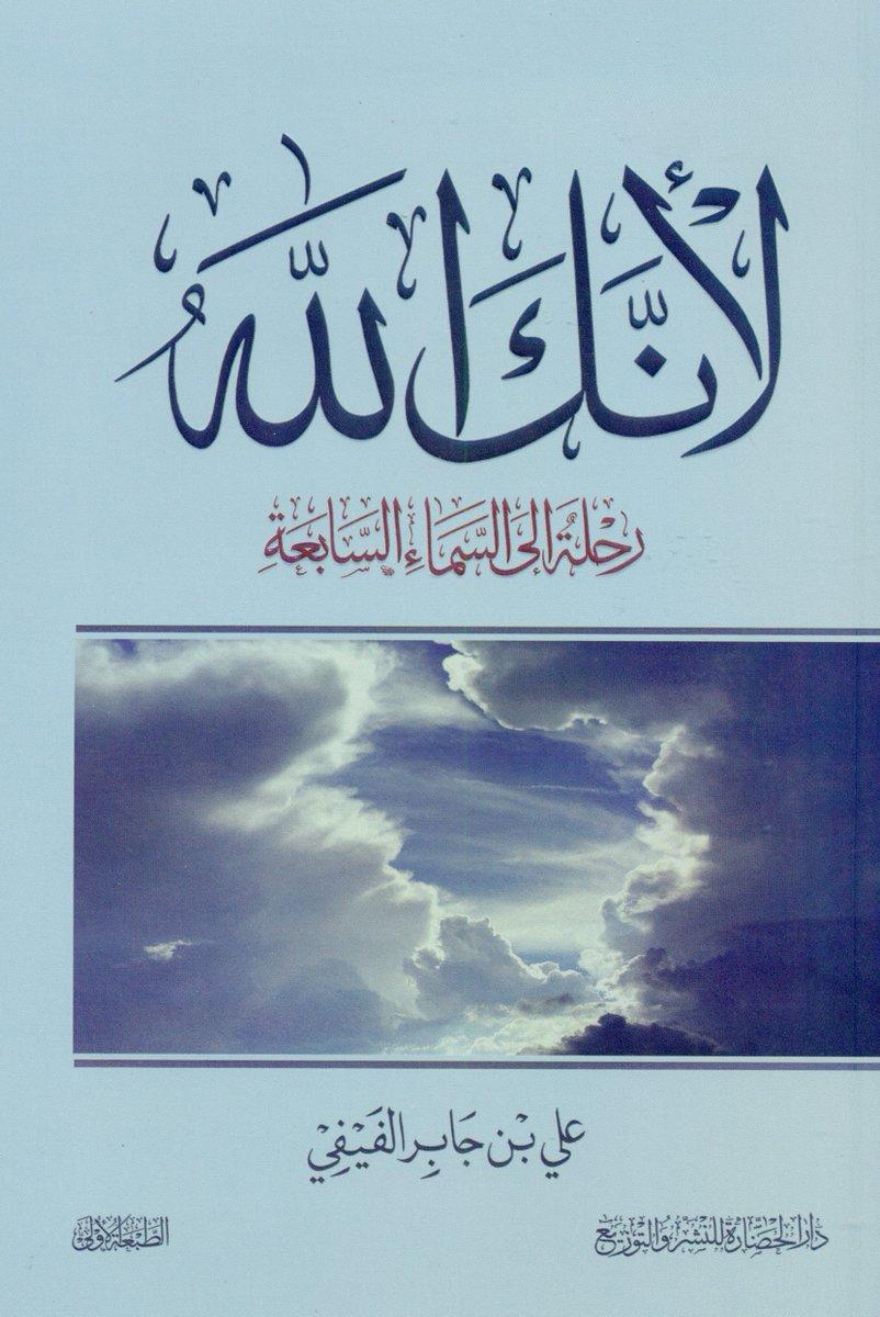 Photo of كتاب لأنك الله (رحلة إلى السماء السابعة) – علي بن جابر الفيفي