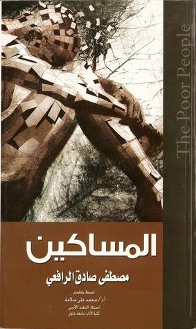 صورة كتاب المساكين – مصطفى صادق الرافعي