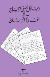 تحميل كتاب كتاب رسائل أنسي الحاج إلى غادة السمان - غادة السمان لـِ: غادة السمان