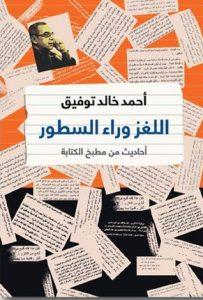 تحميل كتاب كتاب اللغز وراء السطور - أحمد خالد توفيق لـِ: أحمد خالد توفيق