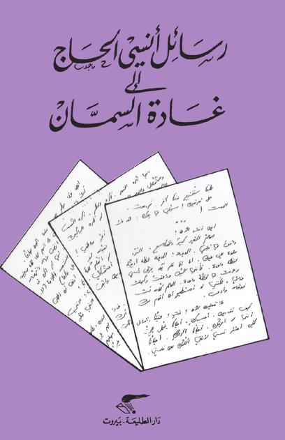 صورة كتاب رسائل أنسي الحاج إلى غادة السمان – غادة السمان