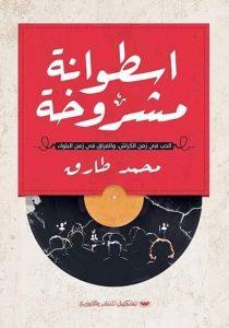 تحميل كتاب كتاب أسطوانة مشروخة - محمد طارق لـِ: محمد طارق