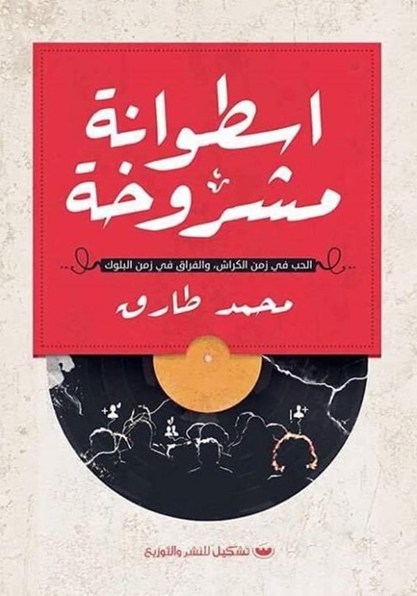 صورة كتاب أسطوانة مشروخة – محمد طارق