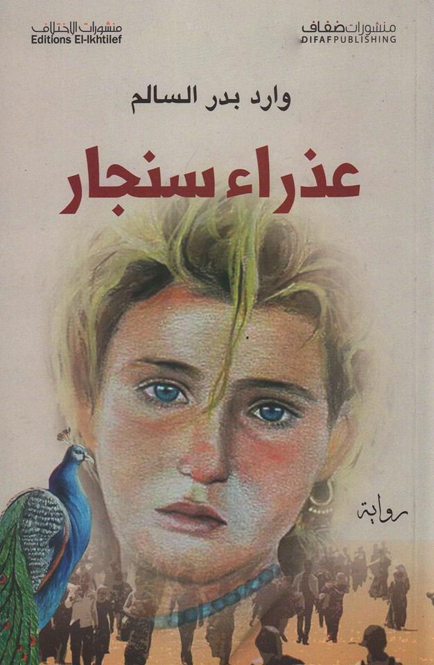 صورة رواية عذراء سنجار – وارد بدر السالم
