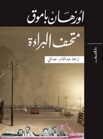 صورة رواية متحف البراءة – أورهان باموق