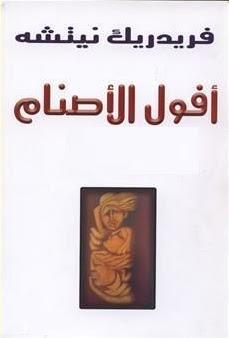 صورة كتاب أفول الأصنام – فريدرك نيتشه