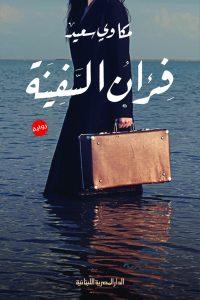 تحميل كتاب رواية فئران السفينة - مكاوي سعيد لـِ: مكاوي سعيد