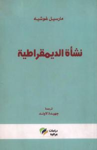 تحميل كتاب كتاب نشأة الديمقراطية - مارسيل غوشيه لـِ: مارسيل غوشيه